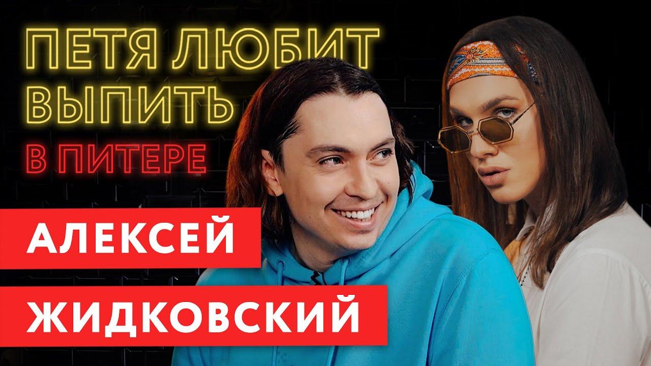 ПЕТЯ ЛЮБИТ ВЫПИТЬ — s04e03 — Алексей Жидковский