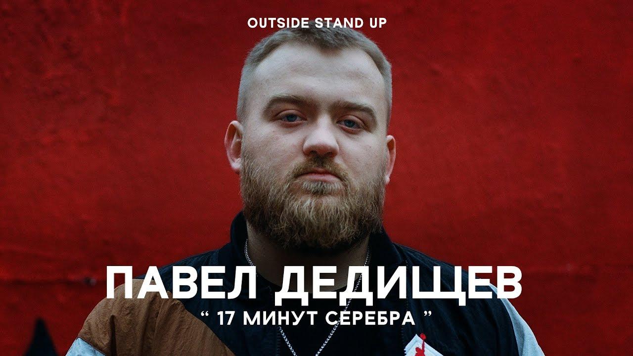 OUTSIDE STAND UP — s01e11 — Павел Дедищев «17 минут серебра»