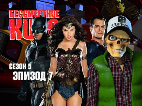 Бессмертное Кино — s05e07 — Выпуск №7. Бэтмен против Супермена, Голоса и Гэри Олдман