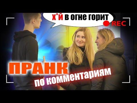 Борямба (Boris Pranks) — s04e03 — Пранк поКомментариям: Большой Выпуск / Пранк #54