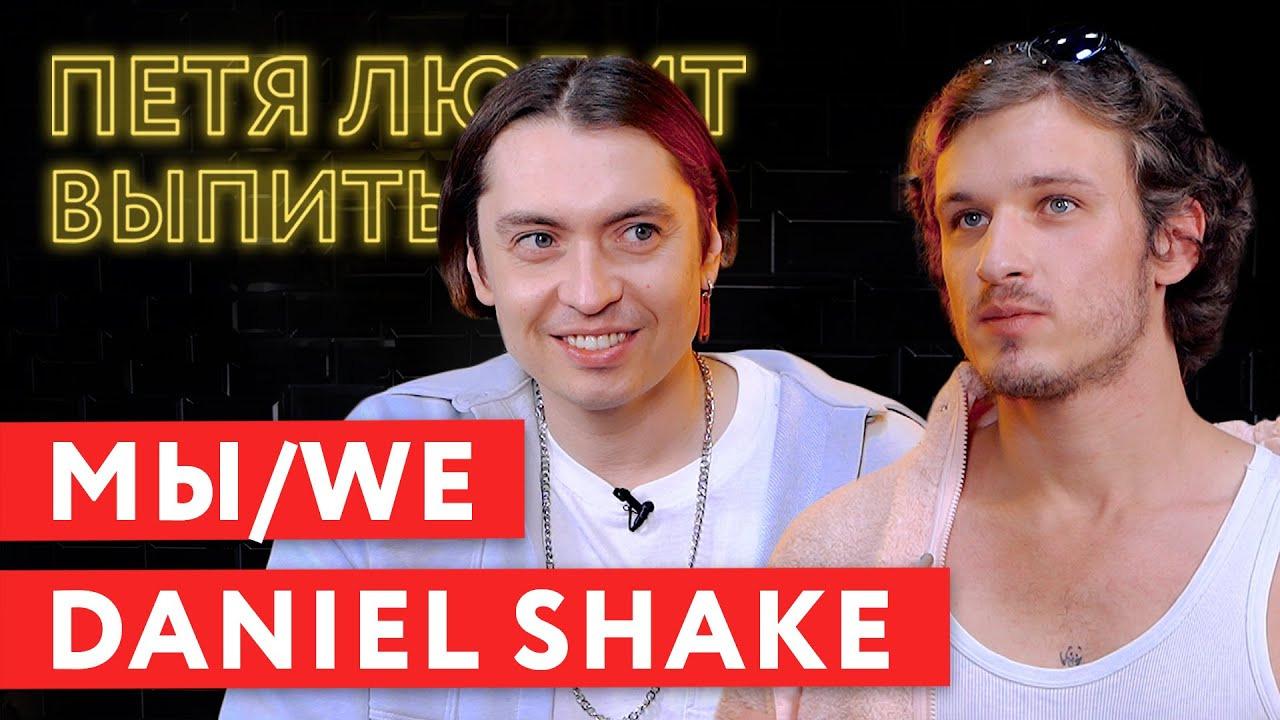 ПЕТЯ ЛЮБИТ ВЫПИТЬ — s04e15 — Daniel Shake
