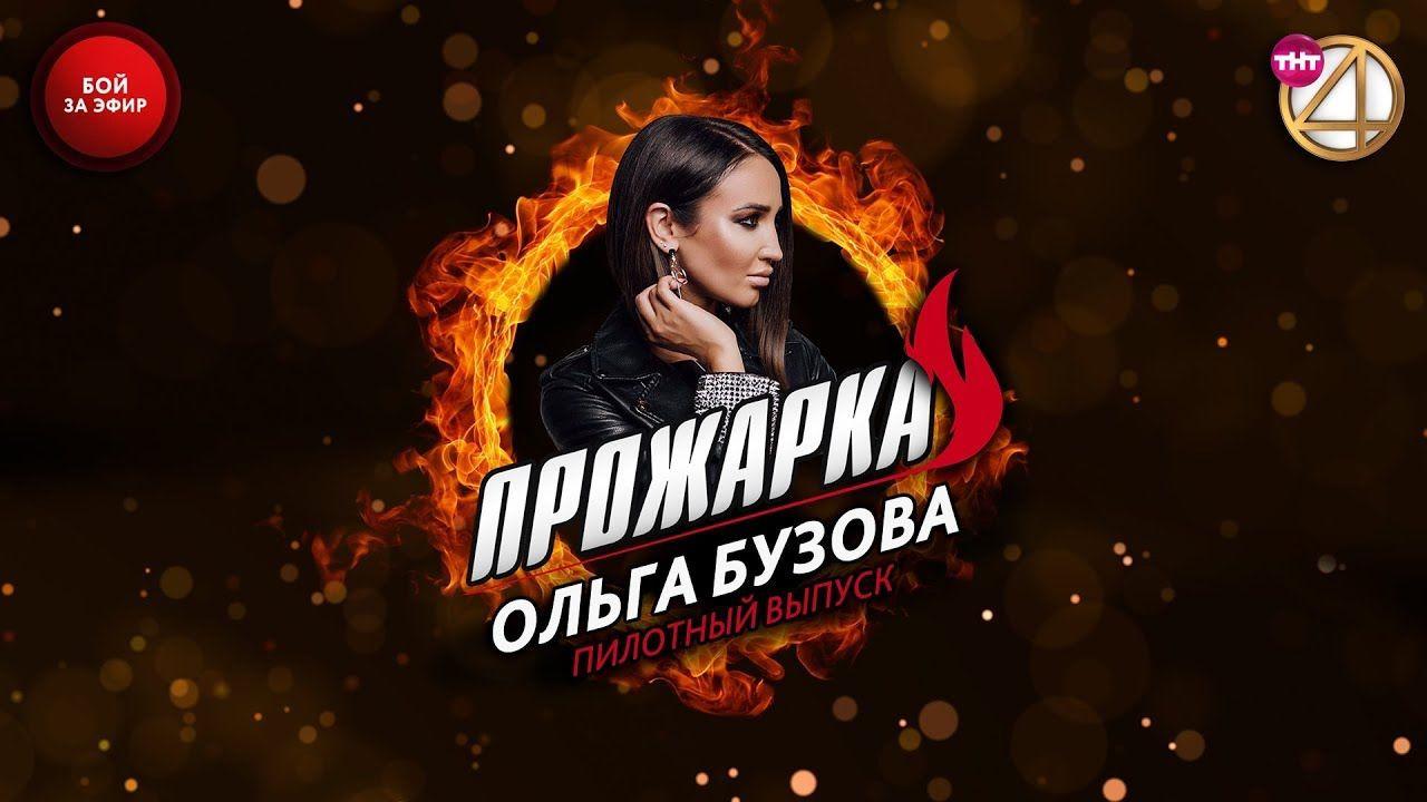 Прожарка — s01e01 — Выпуск 01. Ольга Бузова