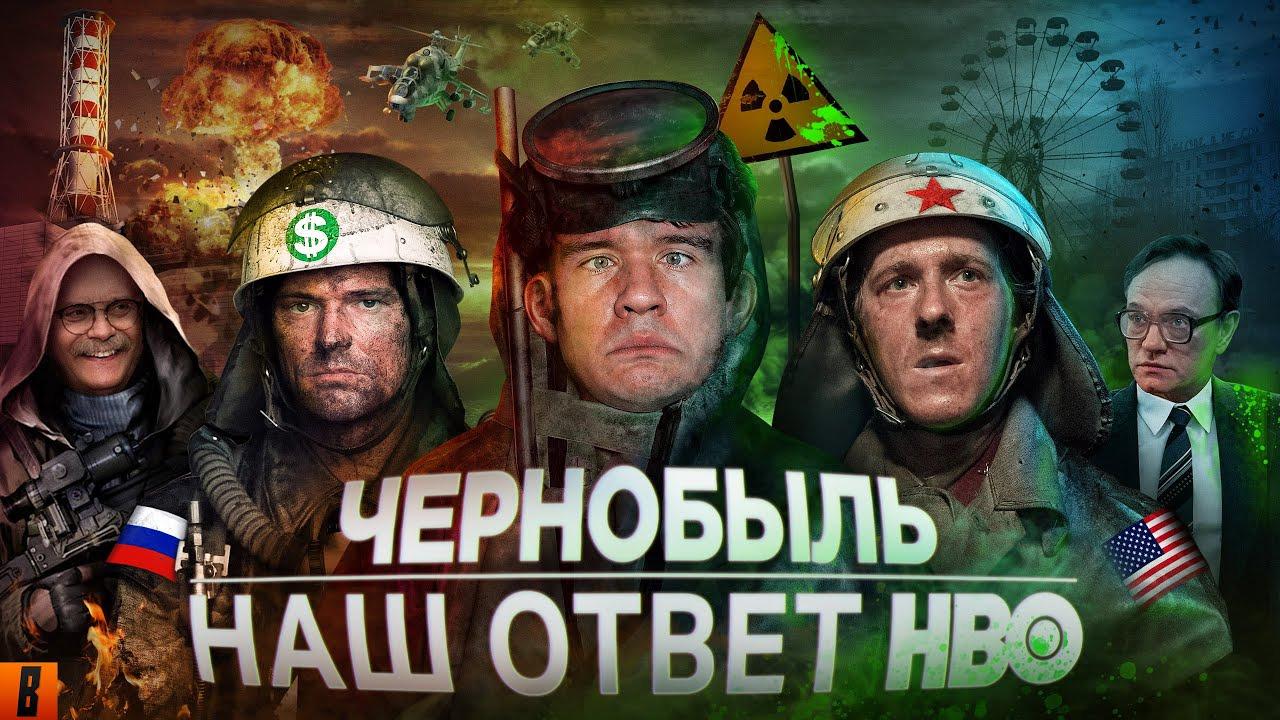 BadComedian — s10e03 — Чернобыль