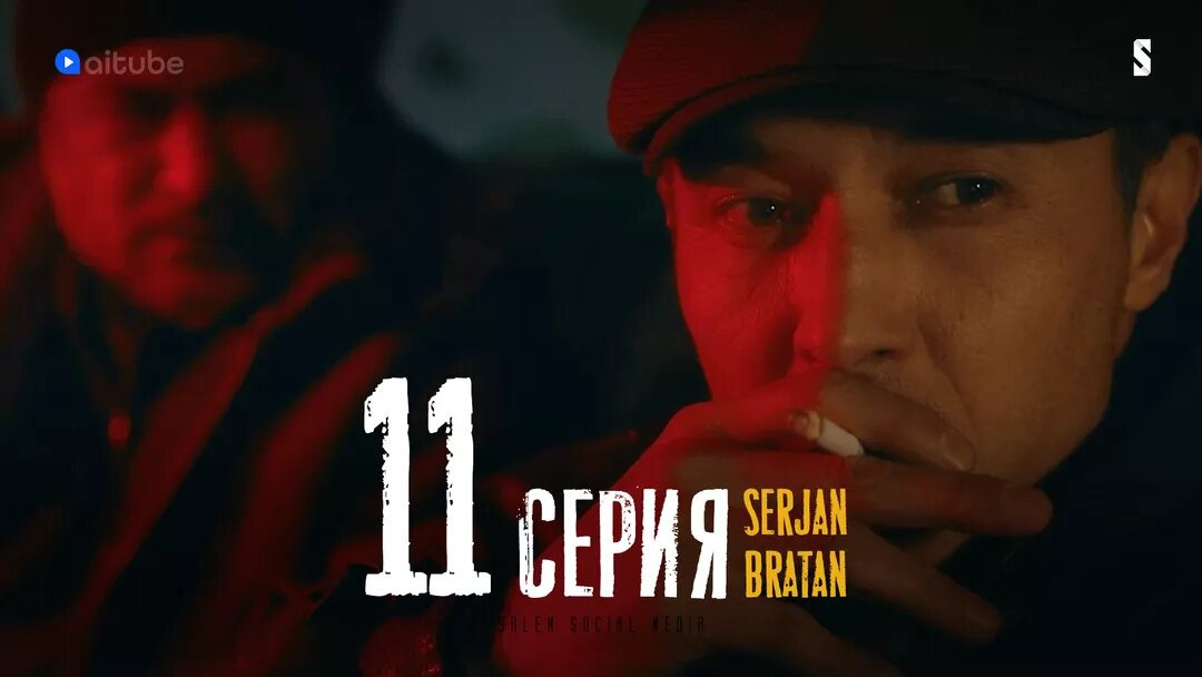 Сержан Братан — s01e11 — Эти отморозки – беспредельщики!