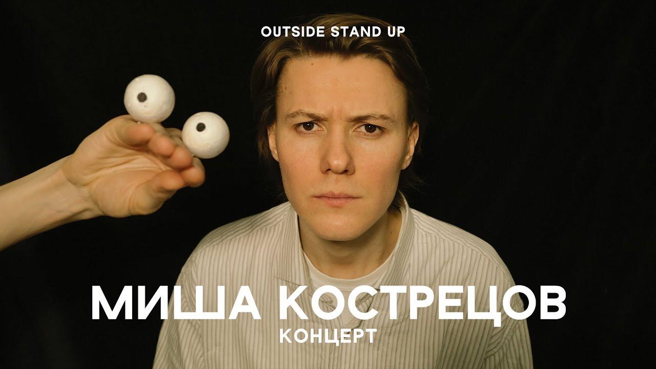 OUTSIDE STAND UP — s02e07 — «Концерт Миши Кострецова»
