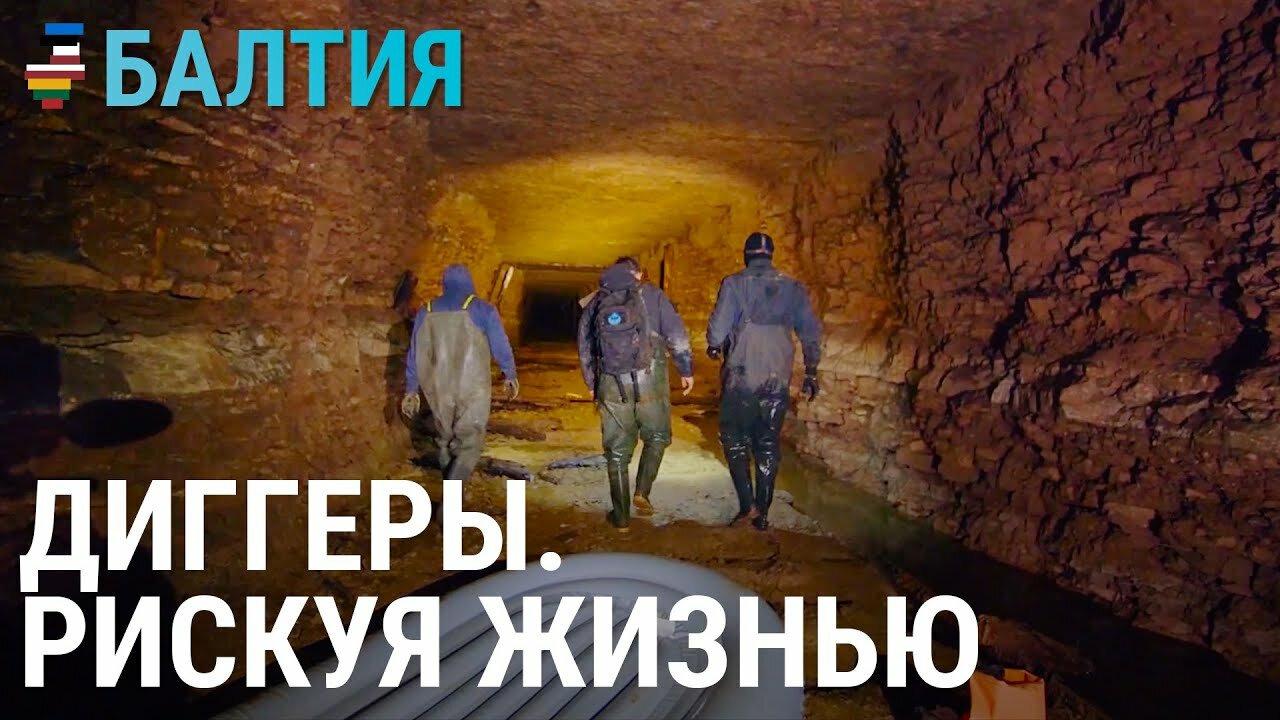 Балтия — s03e17 — Как диггеры исследуют подземный Таллинн
