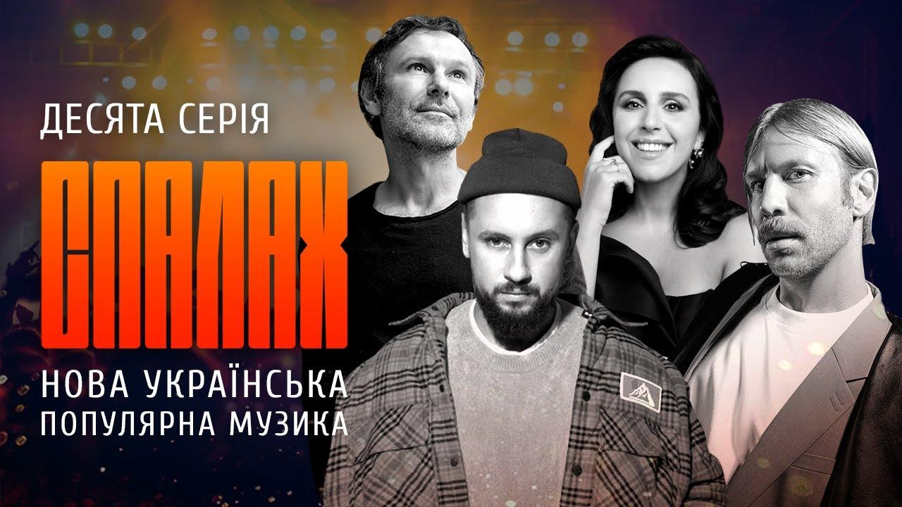 СЛУХ — s2021e109 — Нова українська популярна музика | СПАЛАХ | Десята серія