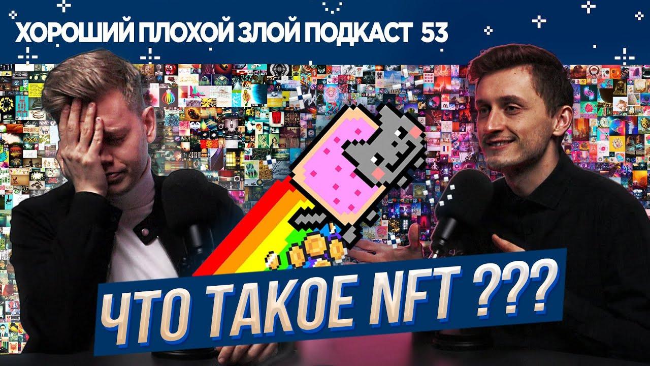 Хороший Плохой Злой Подкаст — s2021e53 — Что такое NFT икак понять мир в2021-м году?