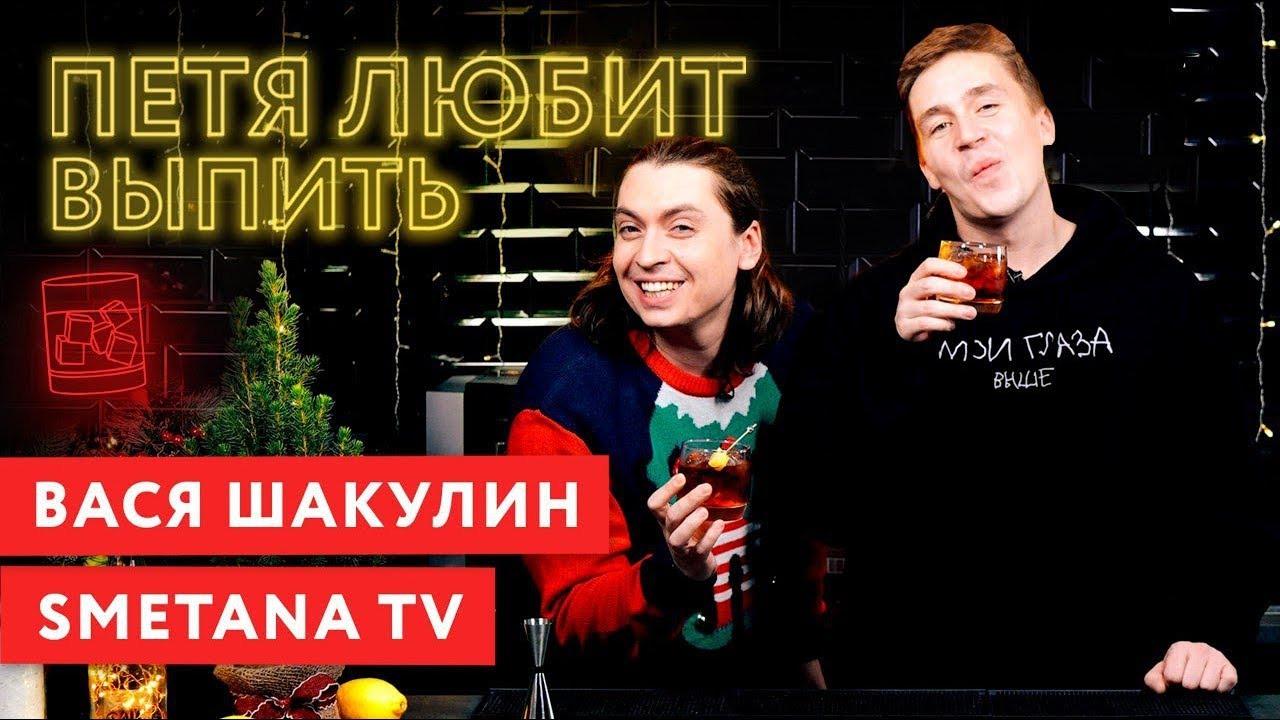 ПЕТЯ ЛЮБИТ ВЫПИТЬ — s02e11 — Вася Шакулин