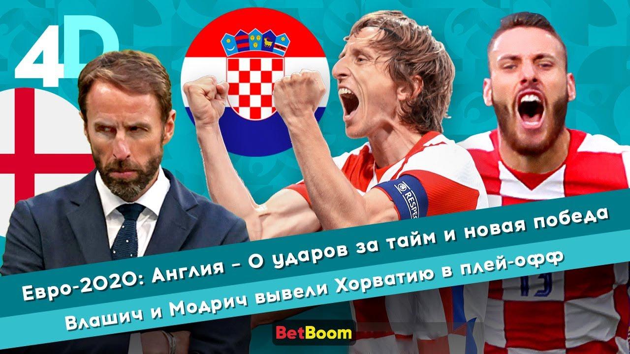 4D: Четкий Футбол — s04e47 — Евро-2020: Влашич иМодрич вывели Хорватию вплей-офф   Англия— 0 ударов затайм иновая победа