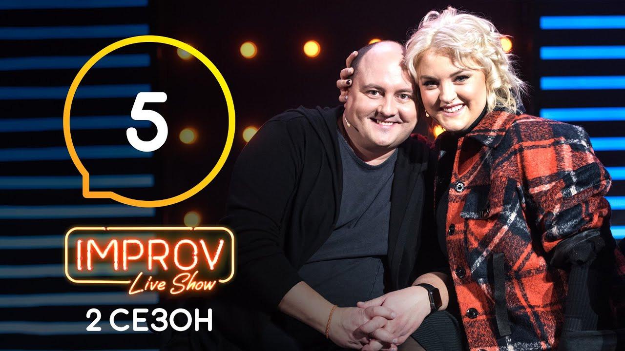 Improv Live Show — s02e05 — 5 выпуск (Юрий Ткач, Виктория Ткач, Екатерина Кухар)