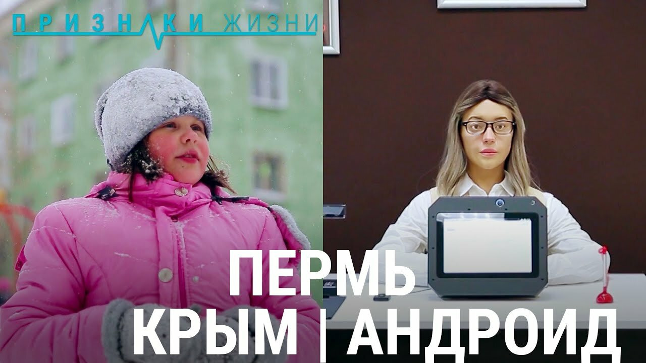 Признаки жизни — s07e11 — Пермь: Крым и Андроид