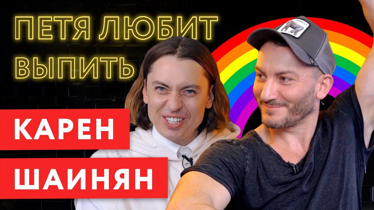 ПЕТЯ ЛЮБИТ ВЫПИТЬ — s04e05 — Карен Шаинян