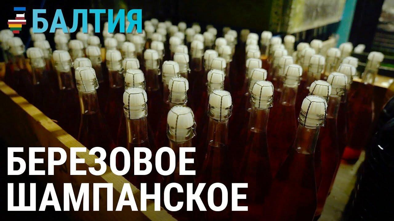 Балтия — s03e20 — Вино из одуванчиков и шампанское из березового сока