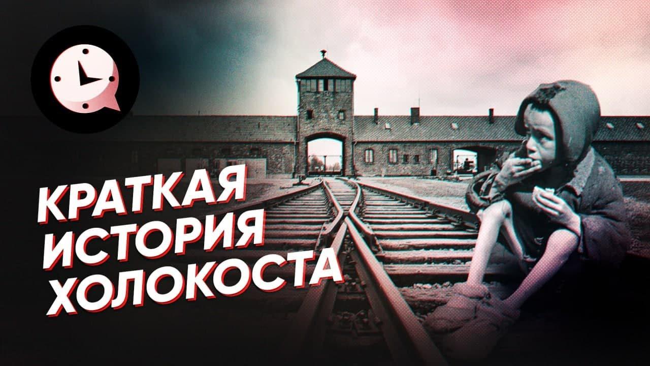 КРАТКАЯ ИСТОРИЯ — s03e50 — Краткая история Холокоста