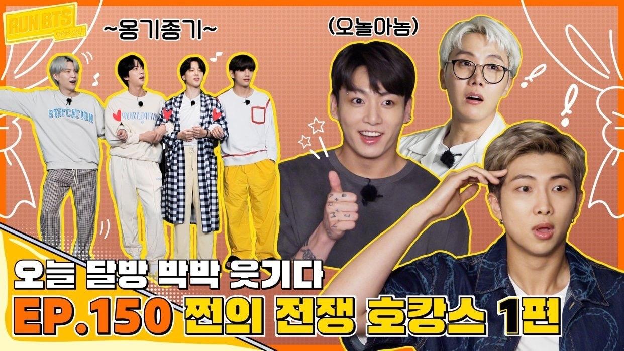 Run! BTS! — s05e150 — Episode 150: War of Money Hotel Staycation Part 1