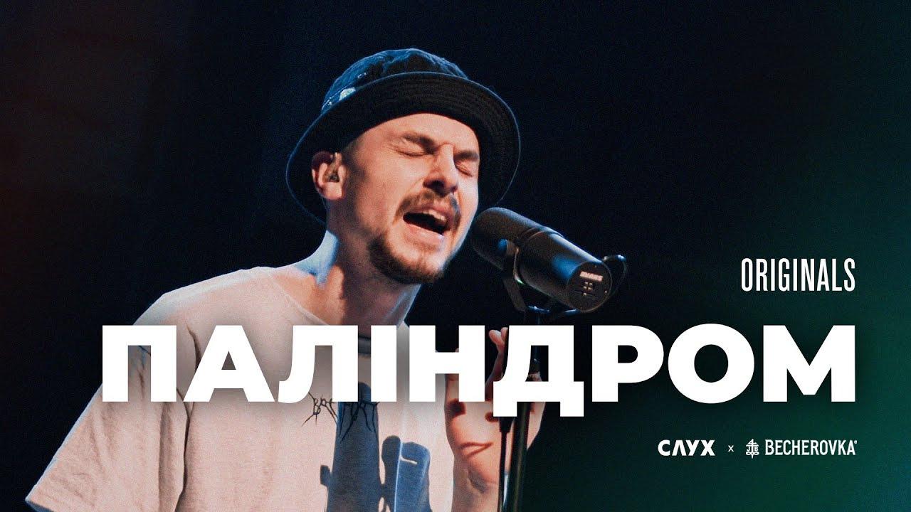 СЛУХ — s2021 special-0 — ПАЛІНДРОМ: шоу Originals Live