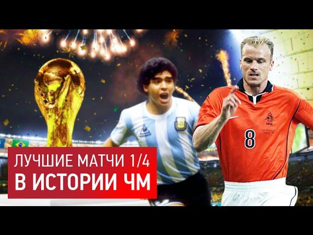GOALNET — s01e06 — Лучшие матчи ¼ финала вистории Чемпионата Мира