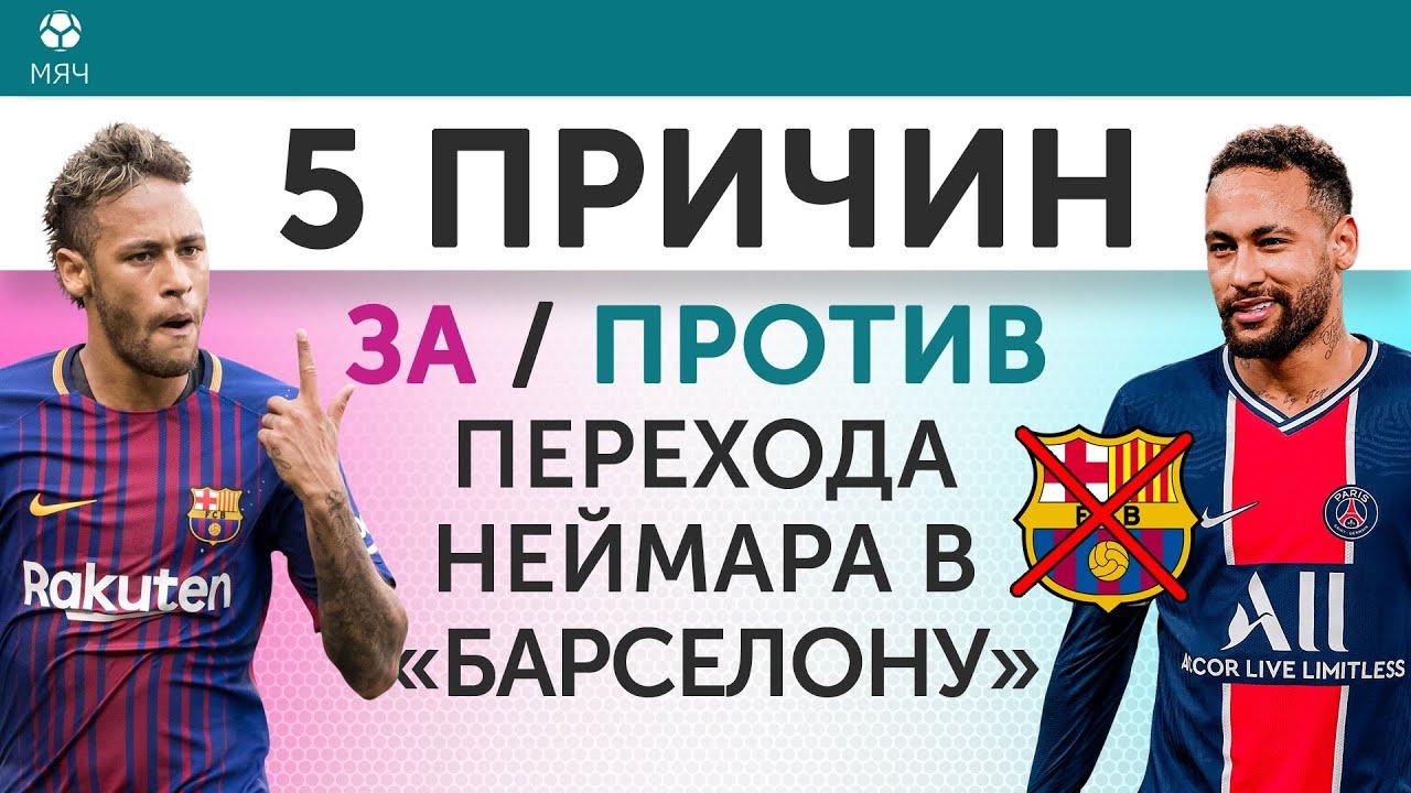 МЯЧ Production — s05e58 — 5 ПРИЧИН За/ Против перехода Неймара в«Барселону»