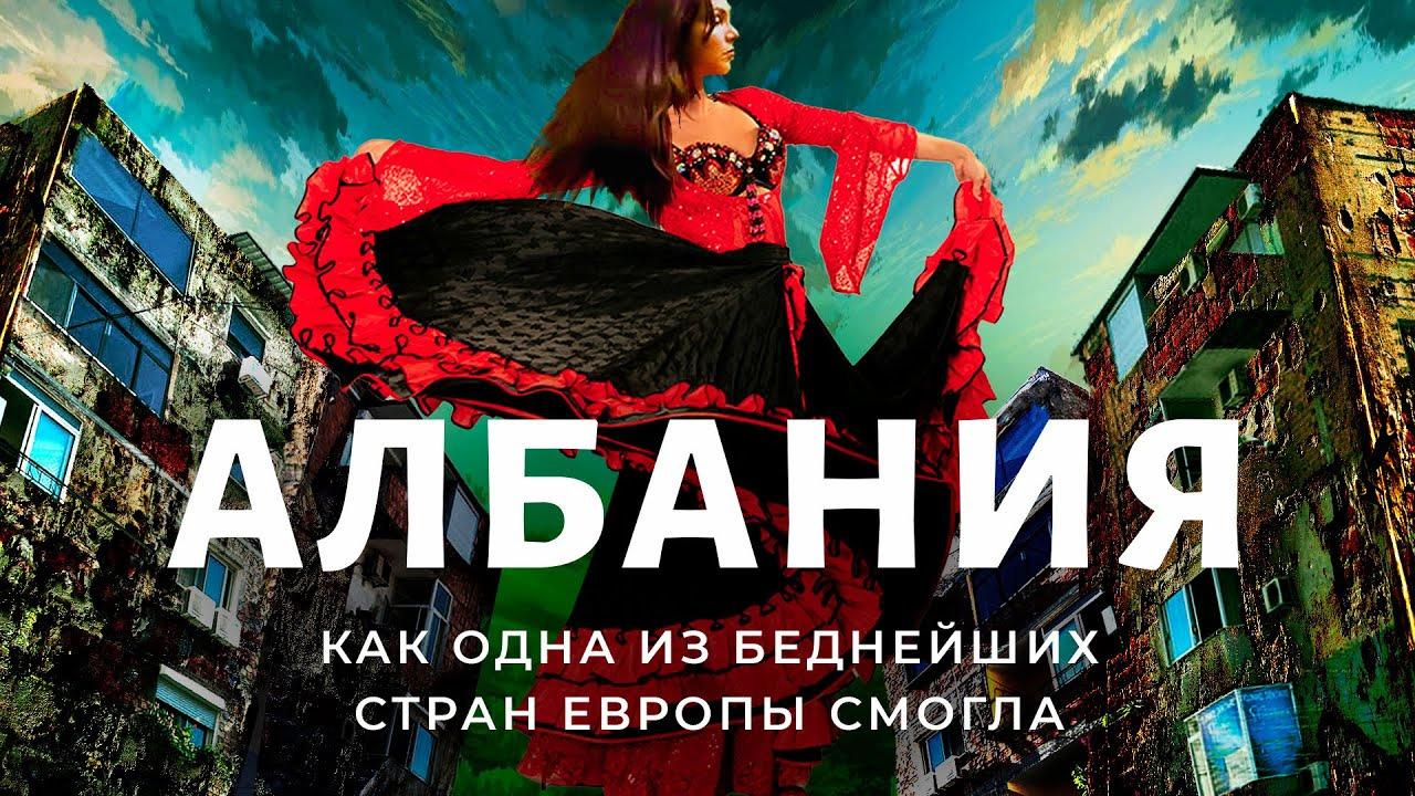 Варламов — s05e70 — Тирана, Албания: Европа ссамостроем ицыганами | Стриптиз всарае иубогий дворец