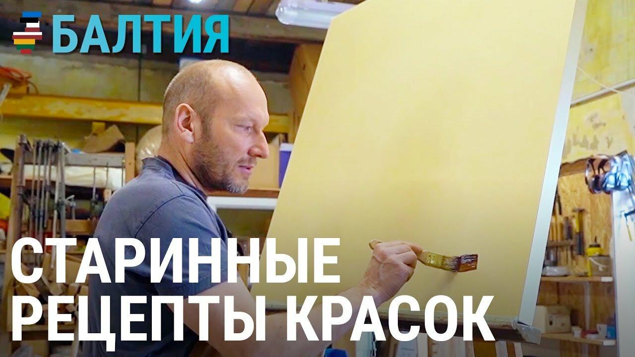 Балтия — s03e18 — Нарисуйте мне дом: история художника-реставратора