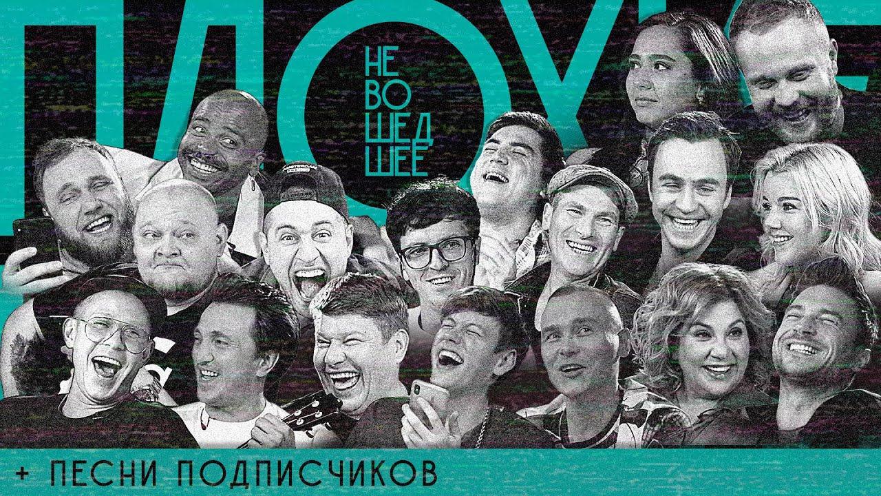 ПЛОХИЕ ПЕСНИ — s01e23 — НЕВОШЕДШЕЕ + песни отподписчиков