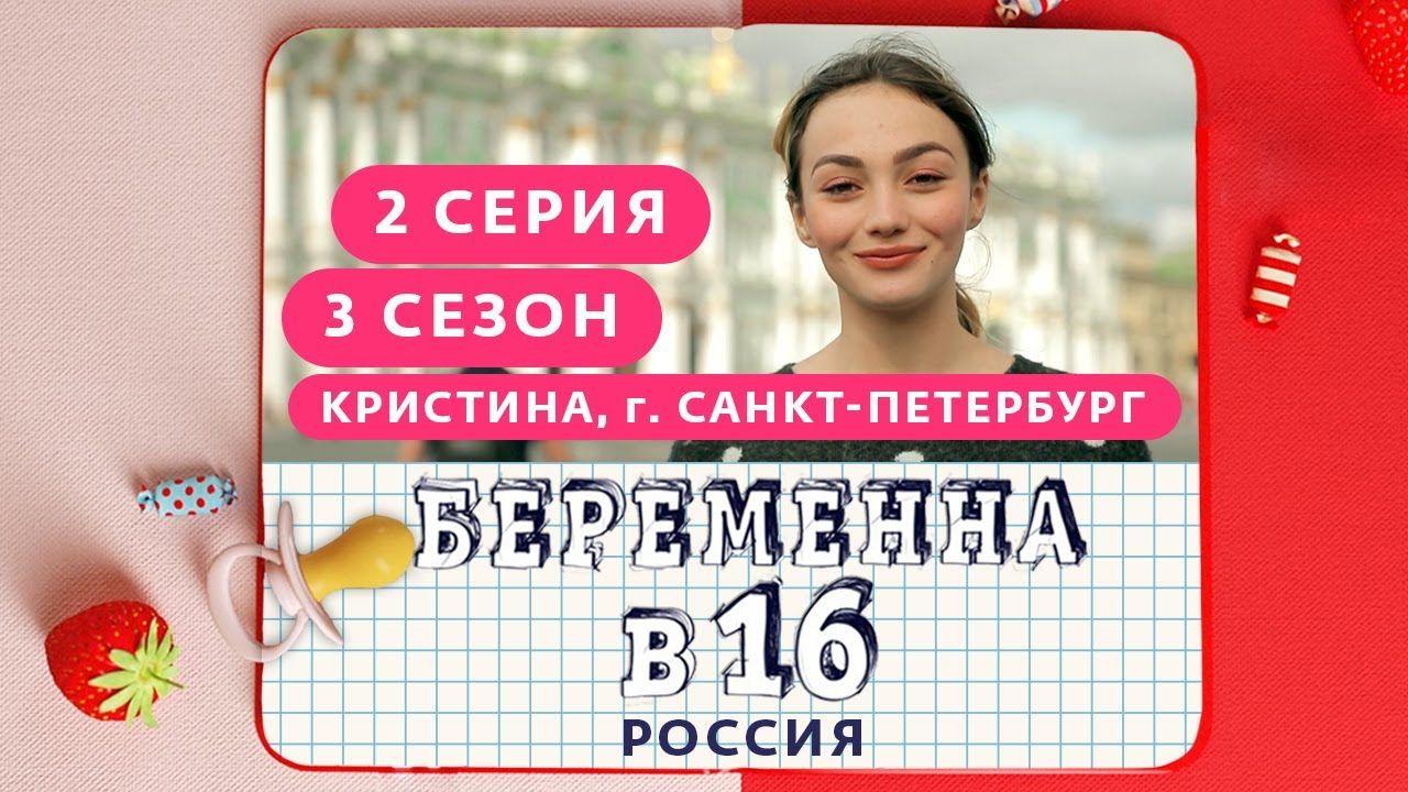 Беременна в 16 — s03e02 — Выпуск 02. Кристина, Санкт-Петербург