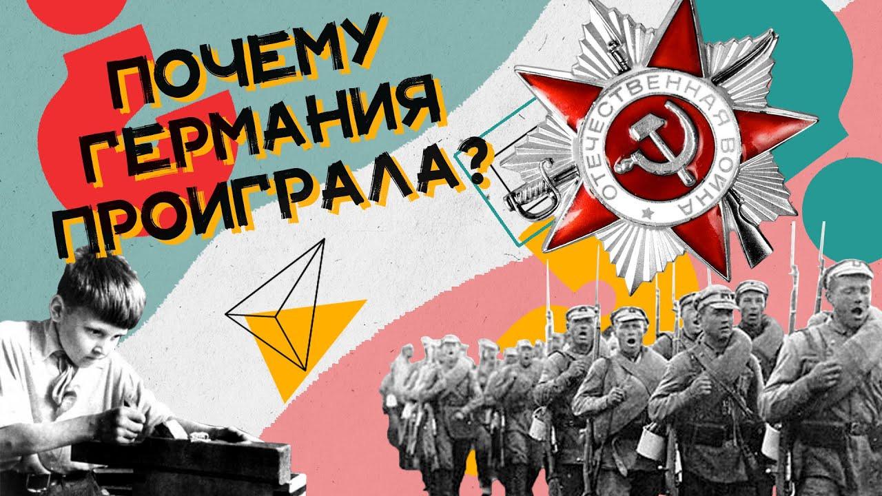 Хороший Вопрос — s01e06 — Почему Германия проиграла воВторой мировой войне? Хороший Вопрос