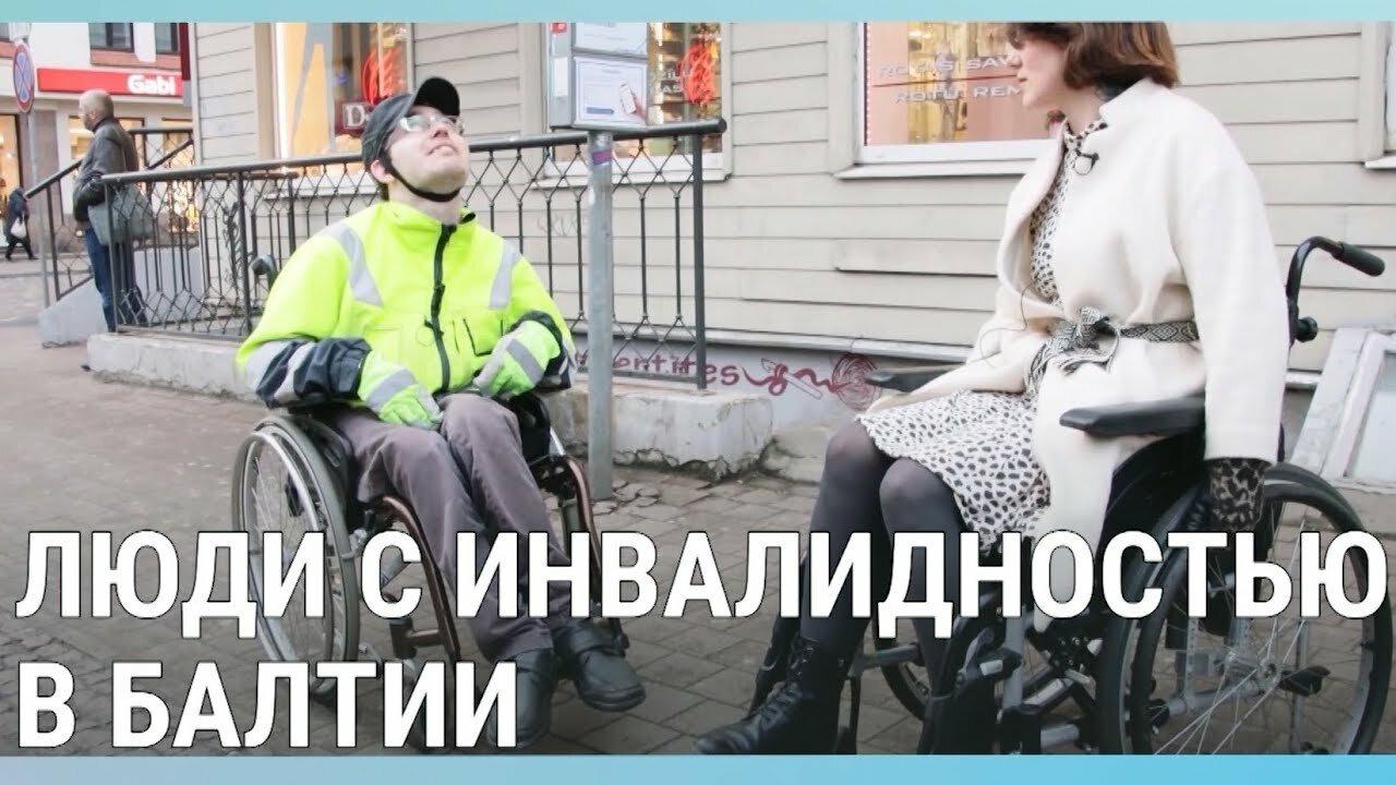 Балтия — s02e08 — Жизнь с инвалидностью