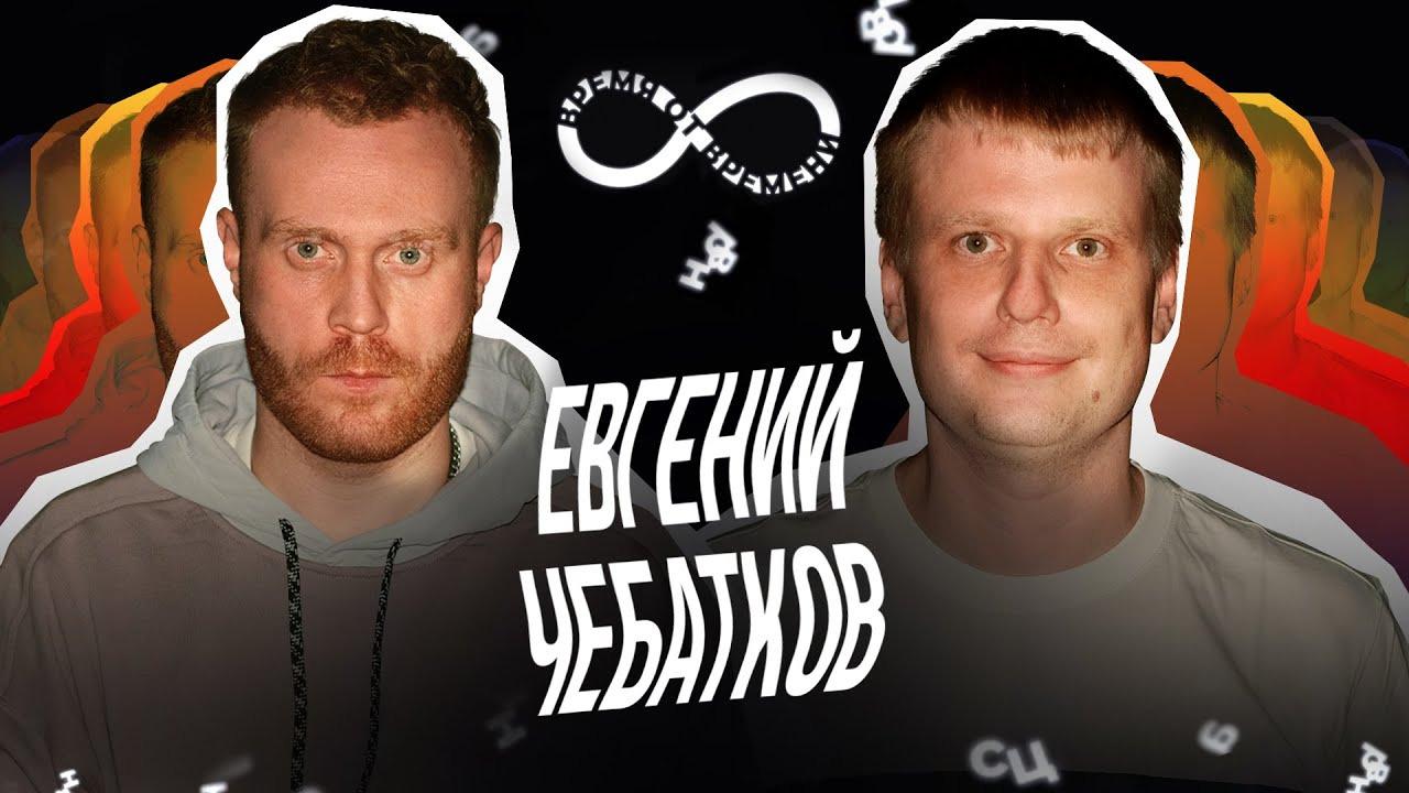 Время от времени — s02e09 — #24 Евгений Чебатков