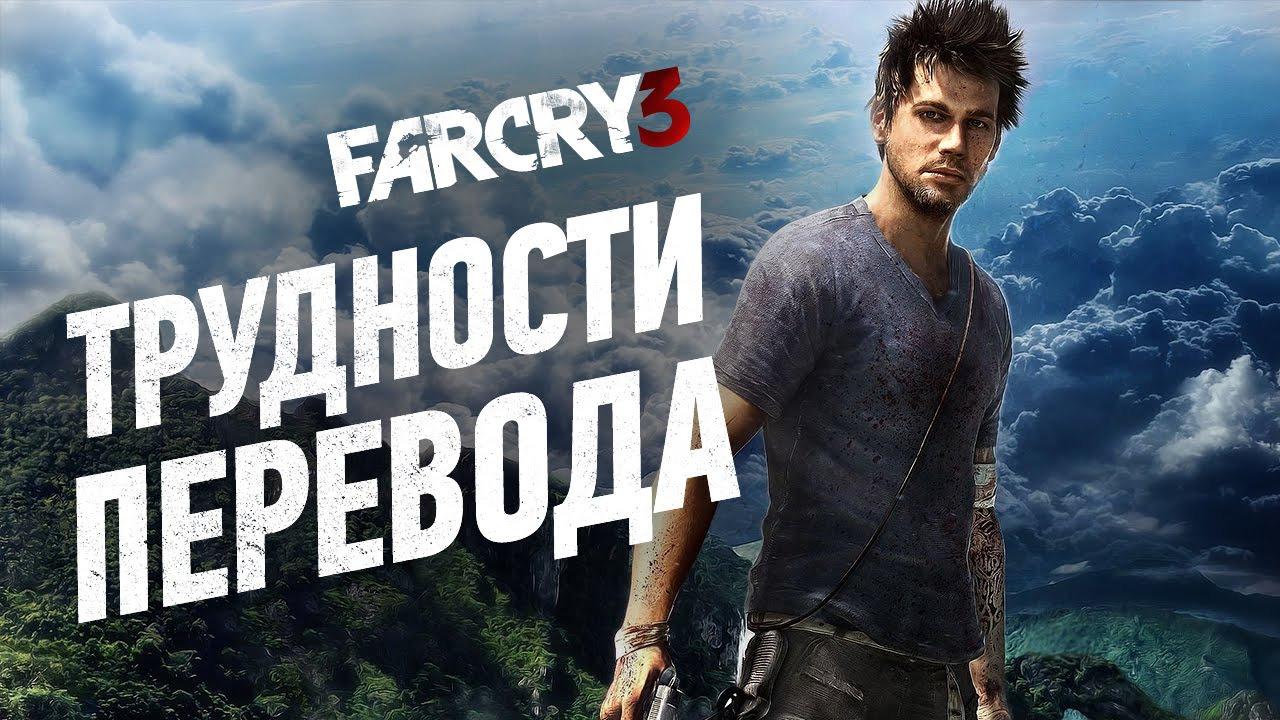 Трудности перевода — s01e01 — Трудности перевода. Far Cry 3