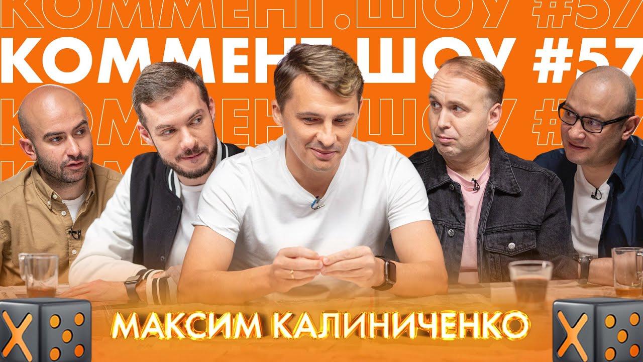 Коммент. Шоу — s02e16 — #57   Калиниченко. Спартак, сборная Украины ироботы вфутболе