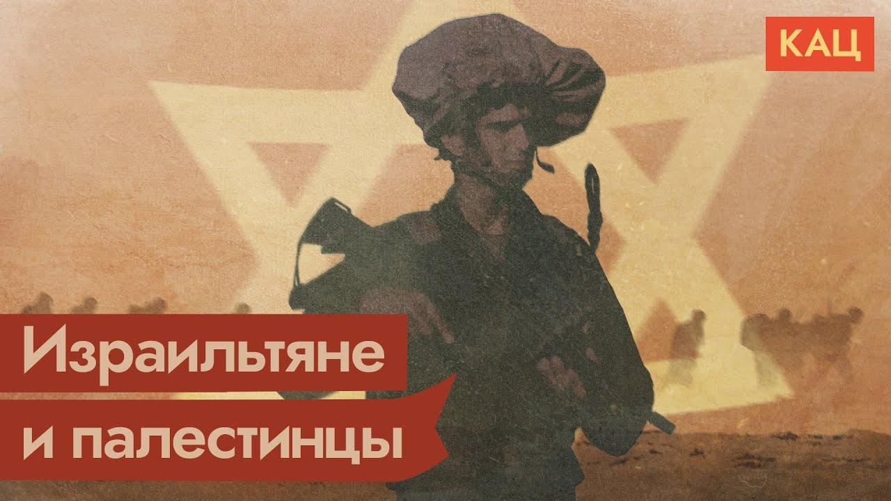 Максим Кац — s04e194 — Палестино-израильский конфликт