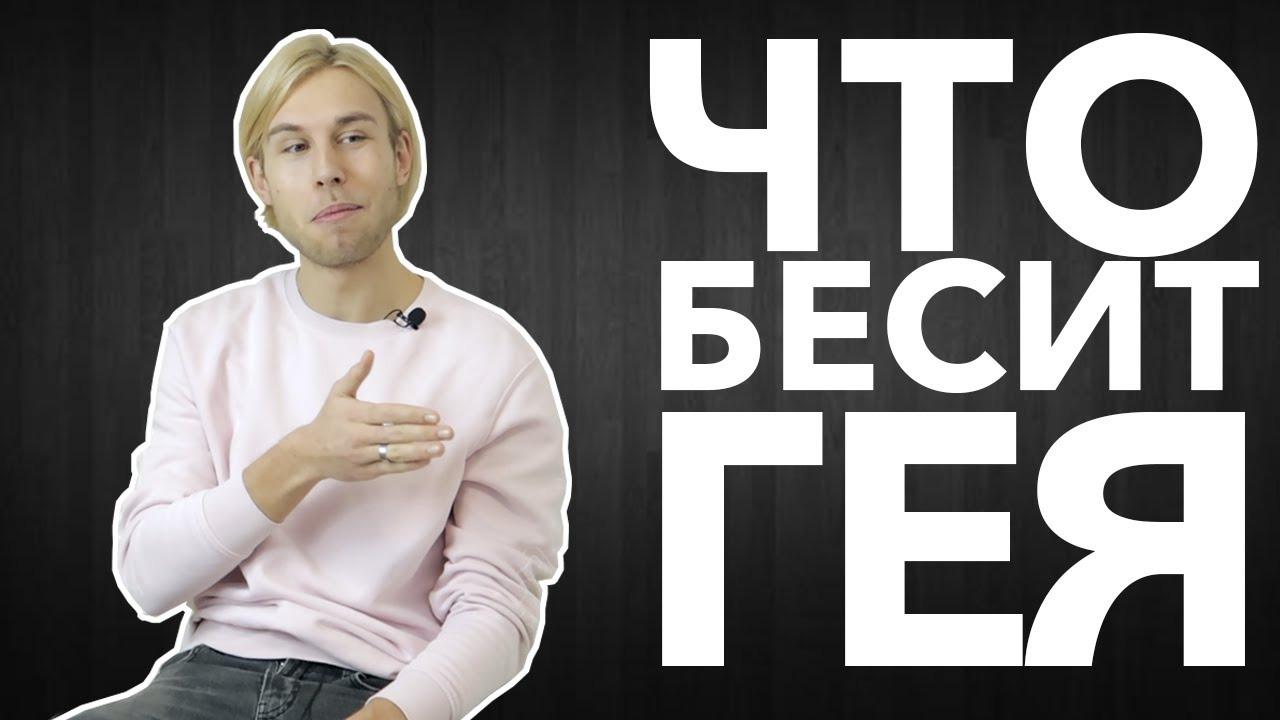 LUKI. Бесит — s02e03 — Что бесит гея | Владимир Новак
