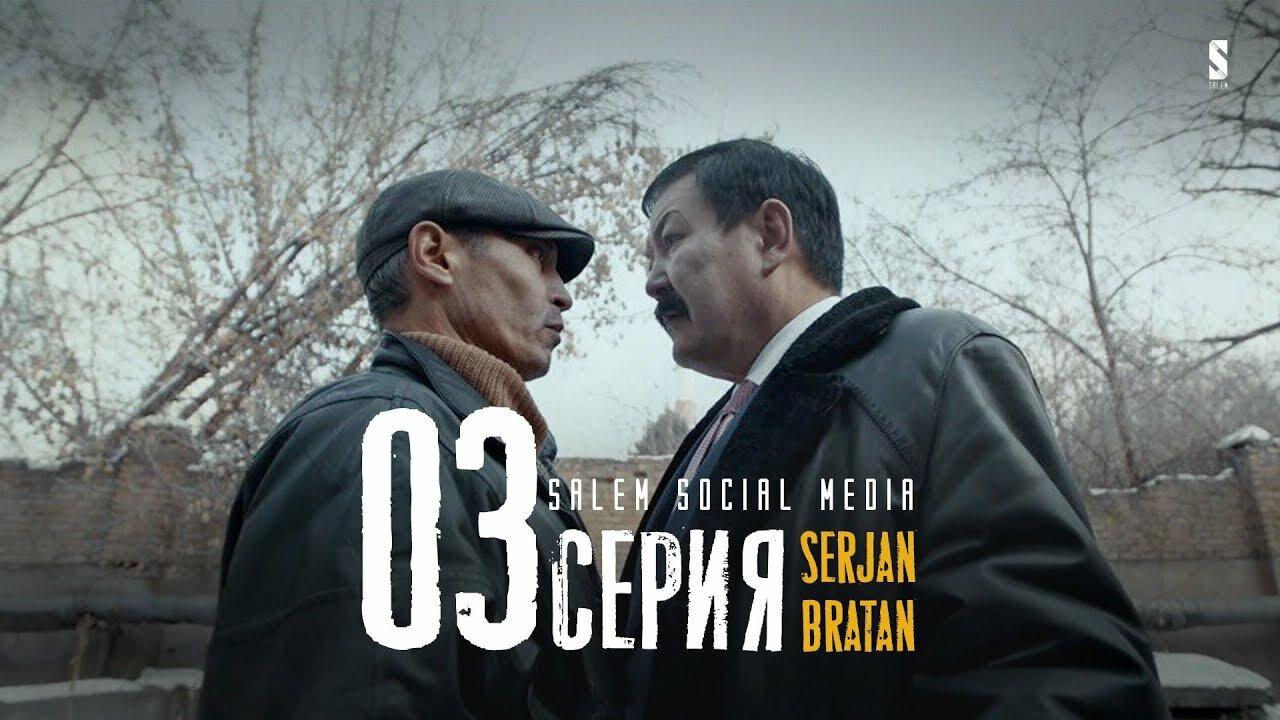 Serjan Bratan — s01e03 — Найдем этих беспредельщиков!