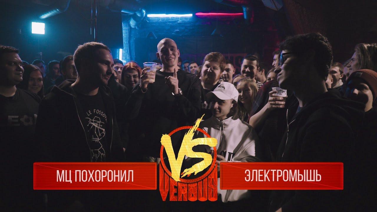 VERSUS: FRESH BLOOD — s03e11 — МЦ Похоронил VS Электромышь. Round 2