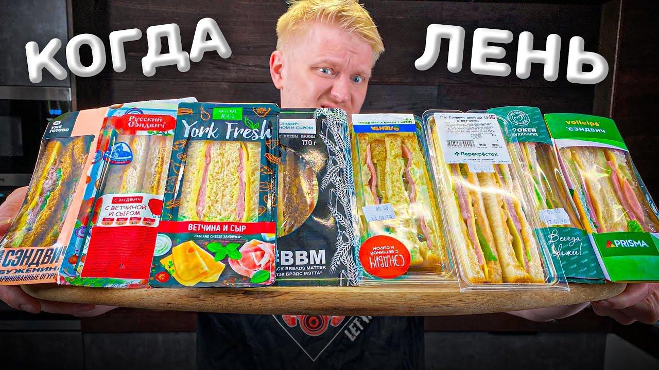 Славный Обзор — s08 special-0 — Зачем ЭТО, если есть ШАВЕРМА?! Готовые сендвичи. Славное Питалово