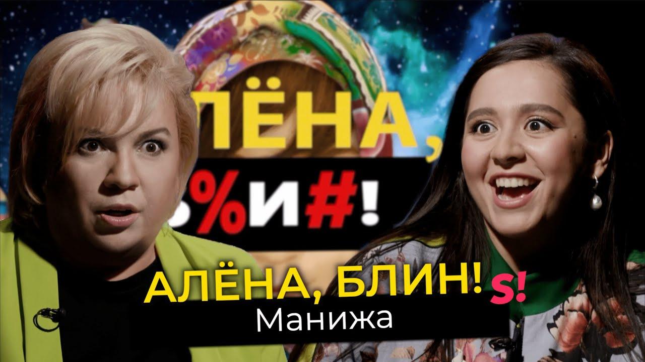 Алёна, блин! — s01e70 — MANIZHA— Евровидение, хейтеры, комплексы, личная жизнь