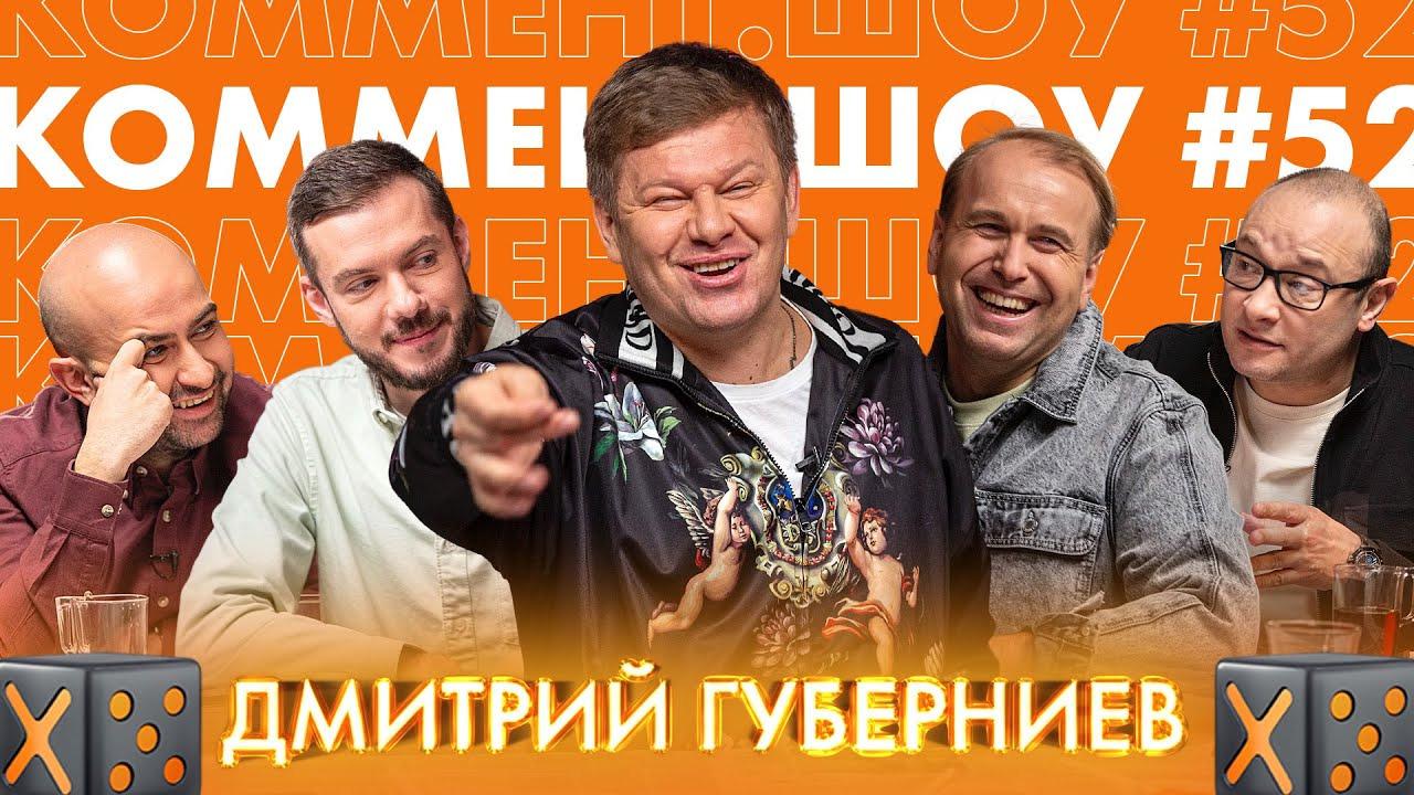 Коммент. Шоу — s02e11 — #52   Губерниев. Россия, биатлон ихейтеры