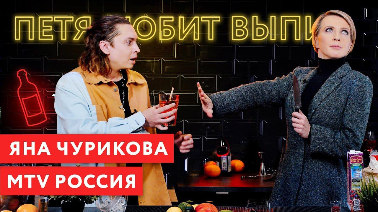 ПЕТЯ ЛЮБИТ ВЫПИТЬ — s03e04 — Яна Чурикова