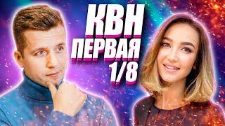 #Косяковобзор — s06e06 — КВН 2021 первая 1/8 финала