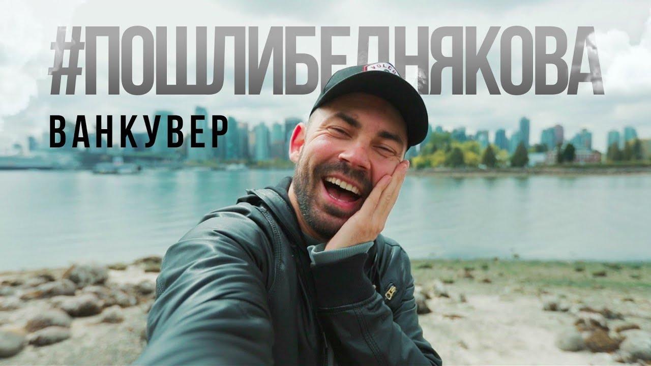 Андрей Бедняков — s01e02 — ВАНКУВЕР. КАНАДА #пошлибеднякова