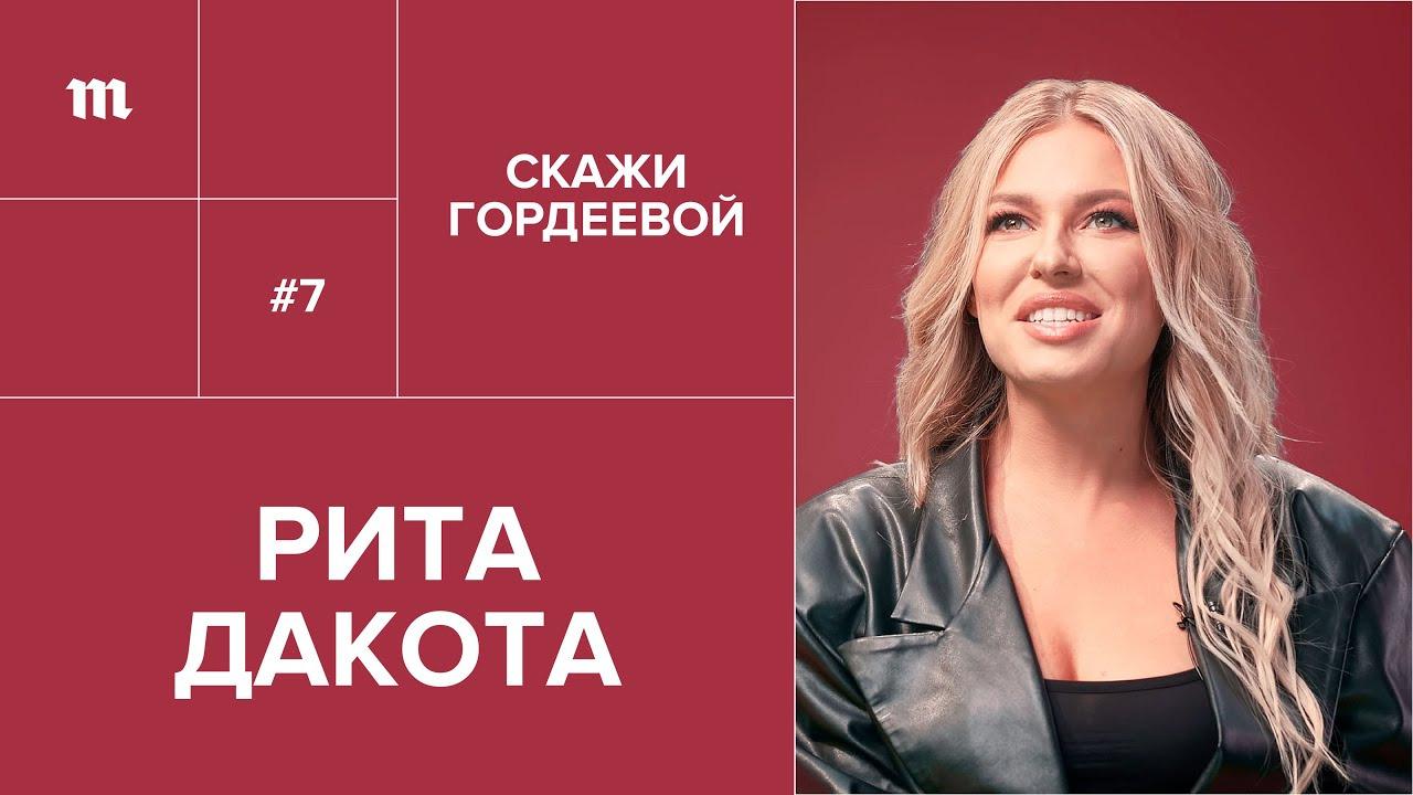 Скажи Гордеевой — s01e07 — Рита Дакота: протесты вБеларуси, панк-рок, липосакция и«Дом для мамы» // Скажи Гордеевой