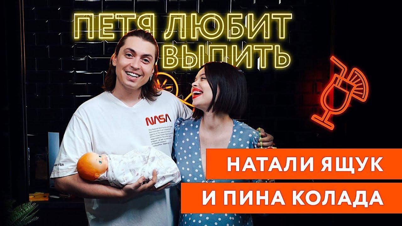 ПЕТЯ ЛЮБИТ ВЫПИТЬ — s01e04 — Натали Ящук