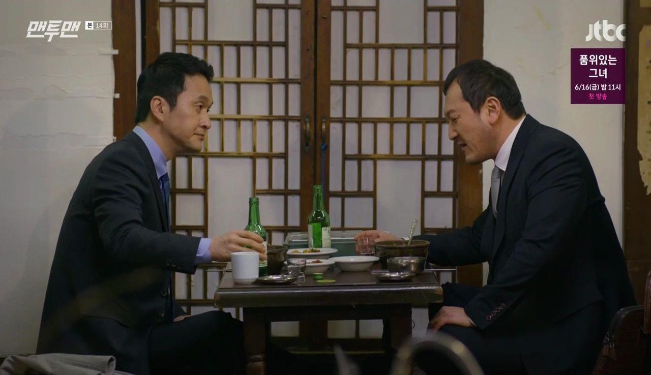 Man to Man — s01e14 — Episode 14