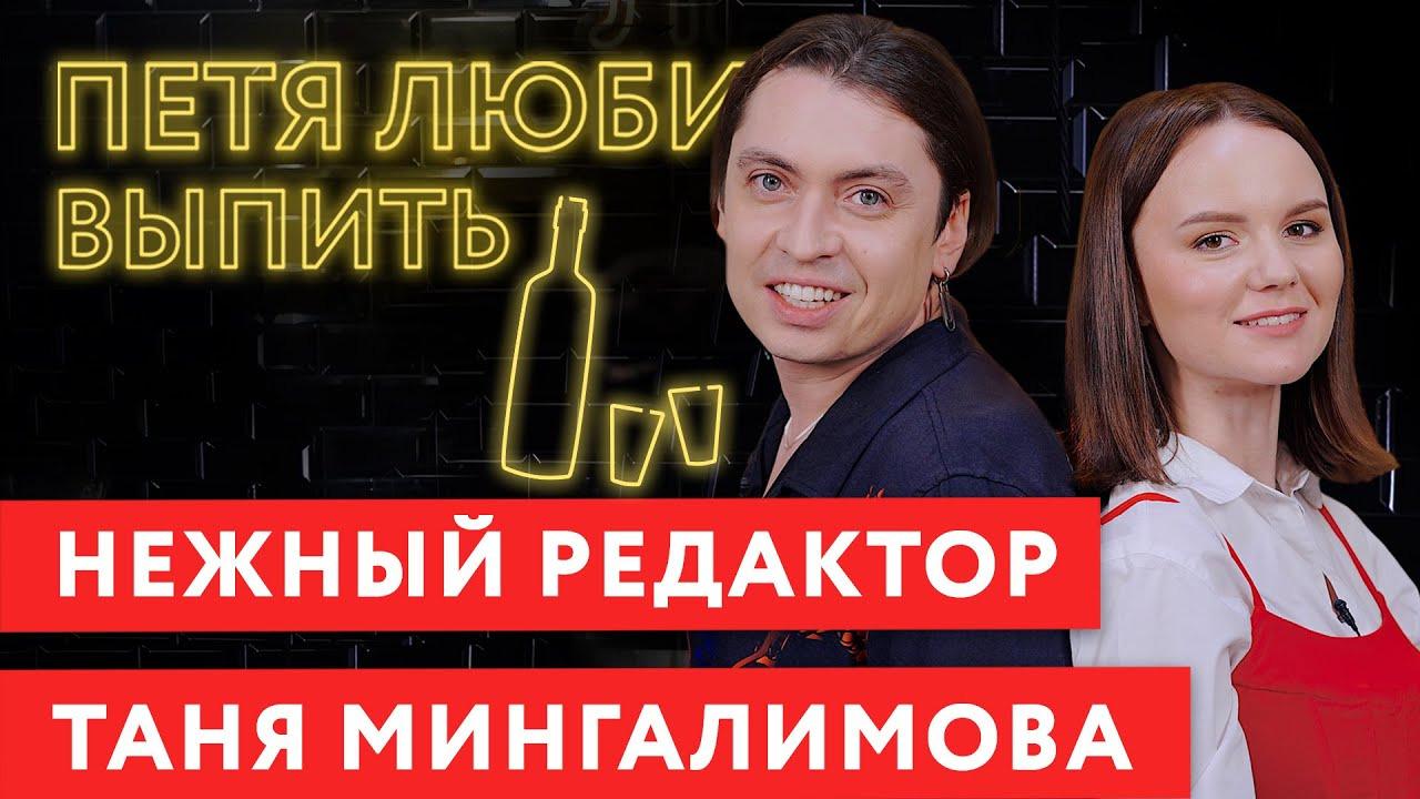 ПЕТЯ ЛЮБИТ ВЫПИТЬ — s04e13 — Таня Мингалимова