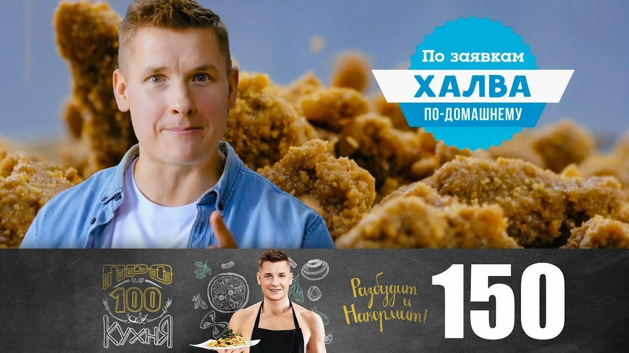 ПроСТО кухня — s09e02 — Выпуск 150