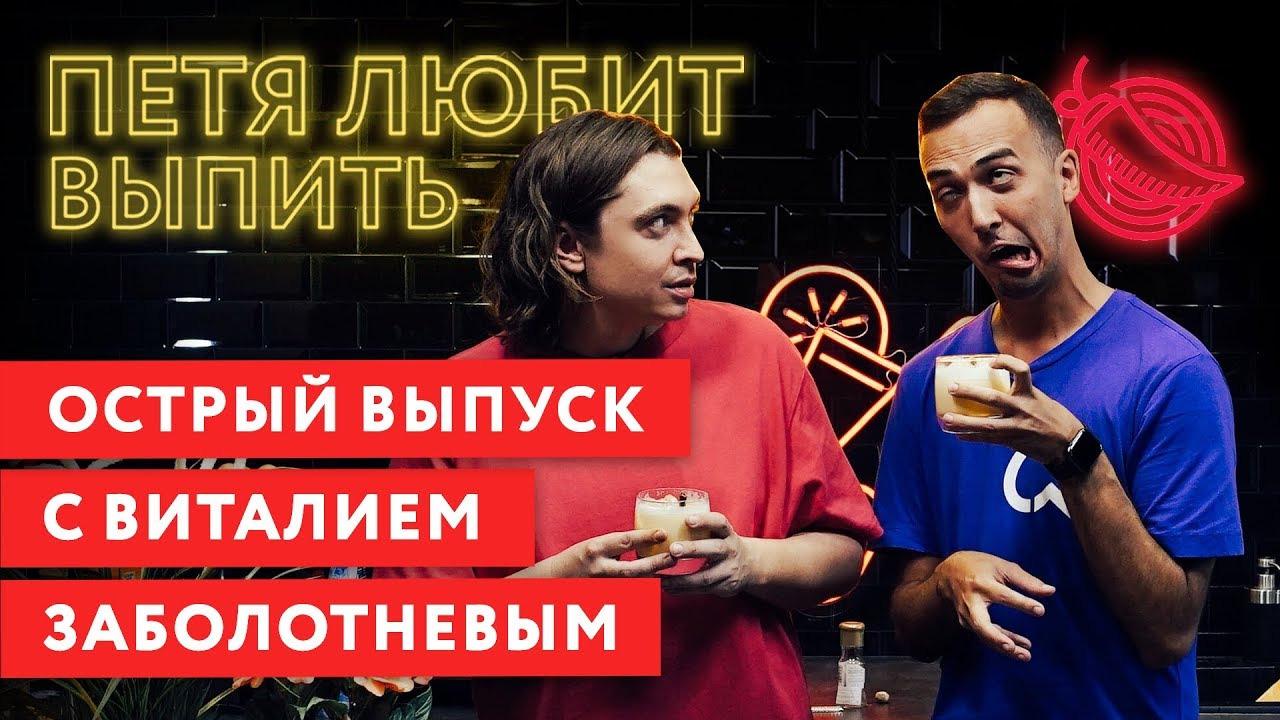 ПЕТЯ ЛЮБИТ ВЫПИТЬ — s01e08 — Виталий Заболотнев