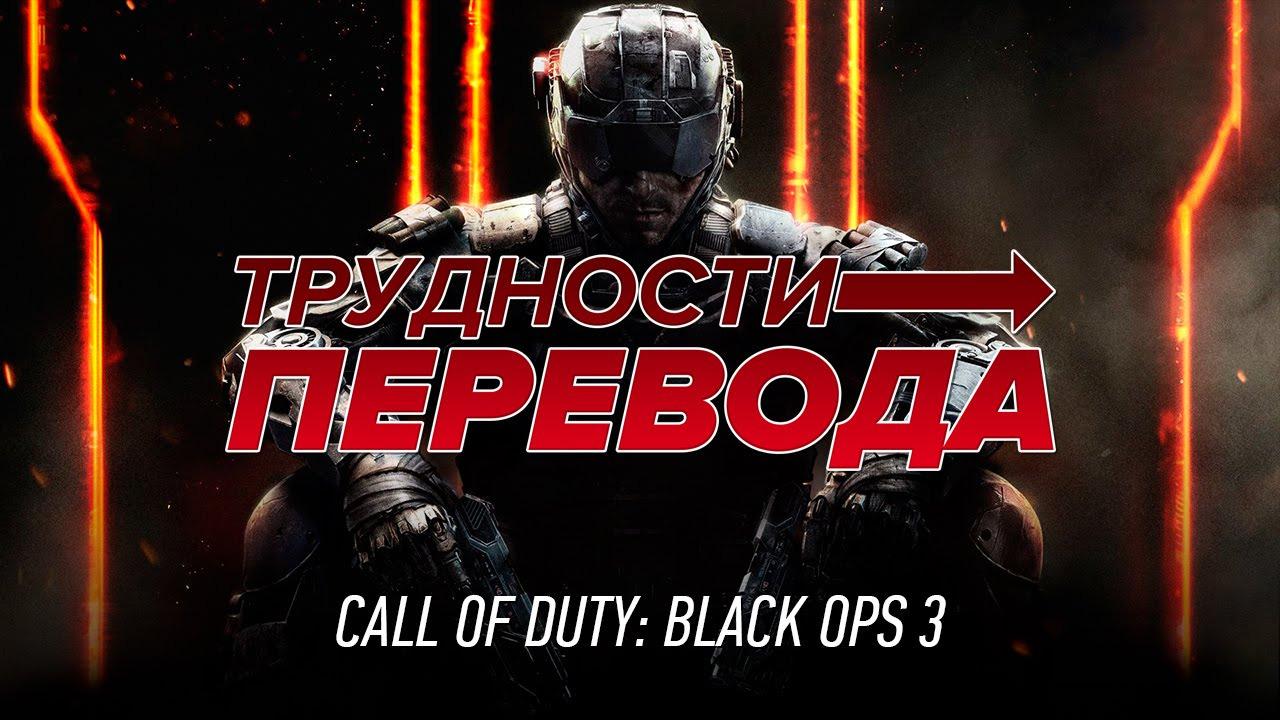 Трудности перевода — s01e05 — Трудности перевода. Call of Duty: Black Ops III