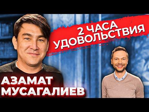 Andrey Predelin — s01e50 — Азамат Мусагалиев: путь, страхи ибурная фантазия \ Камызяки КВН \ Предельник